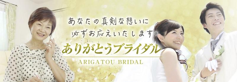滋賀結婚相談所ありがとうブライダル