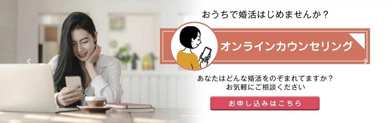 滋賀結婚相談所マリエびわこ
