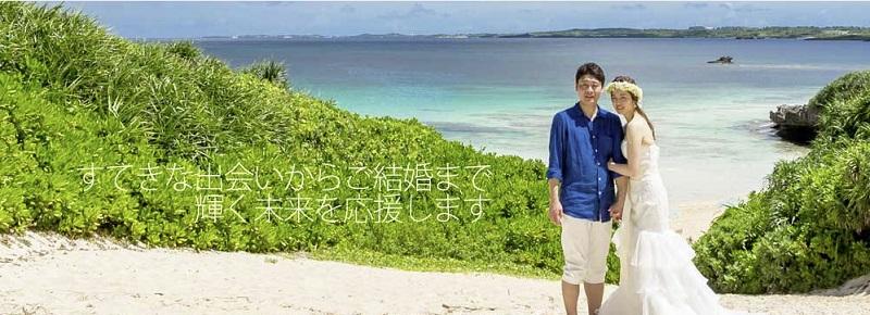 熊本結婚相談所アイキャン