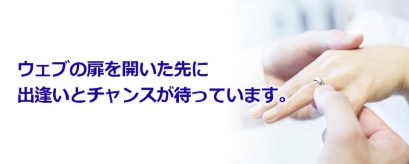 広島結婚相談所ウェブ