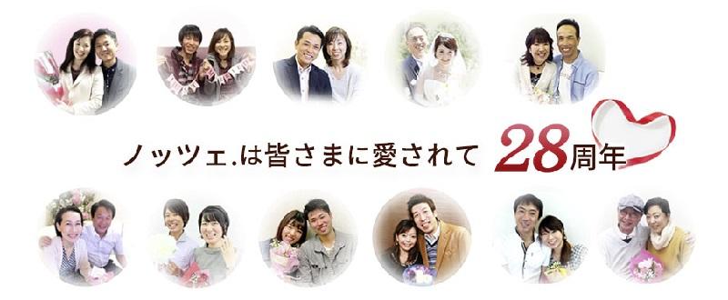 50代結婚相談所ノッツェ