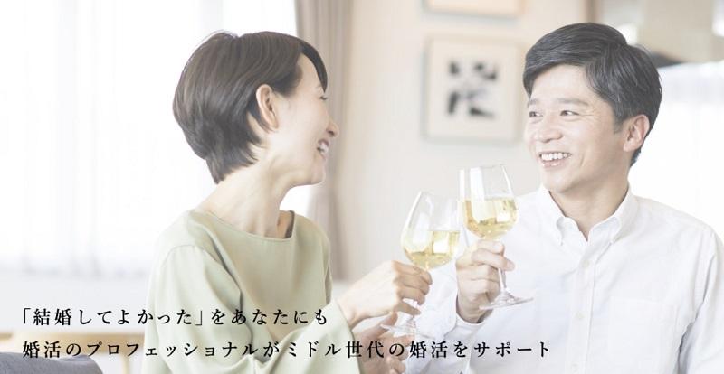 50代結婚相談所パートナーエージェントPAXプラン