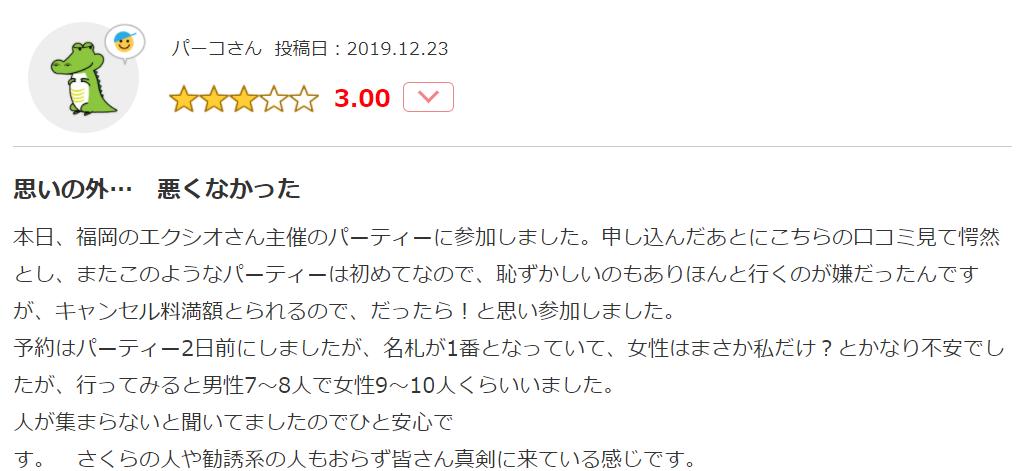 エクシオのオンライン婚活パーティーに関する評判・口コミ
