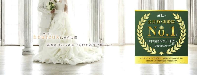 広島結婚相談所ウールー結婚サポートセンター