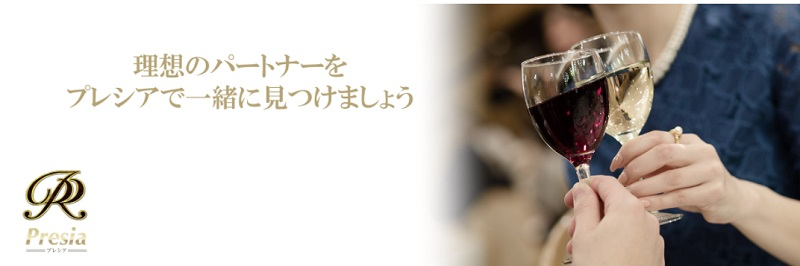 広島結婚相談所プレシア
