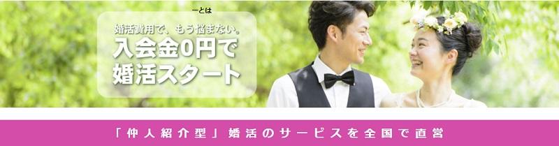 広島結婚相談所広島結婚サポートセンター