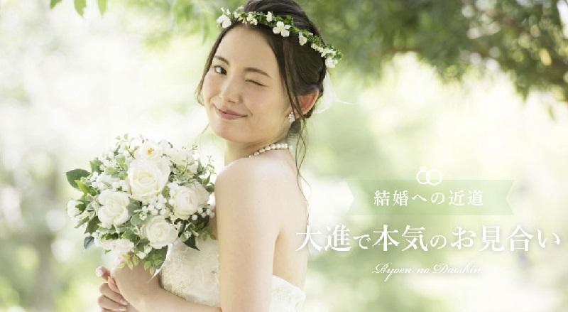 広島結婚相談所良縁の大進