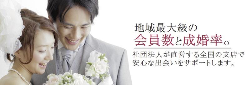 熊本結婚相談所熊本県仲人協会