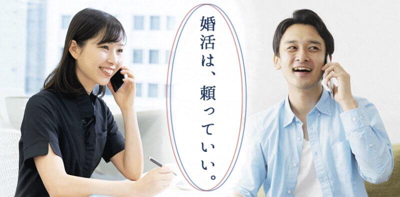 50代結婚相談所IBJメンバーズ