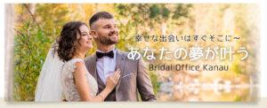 Bridal Office 叶う