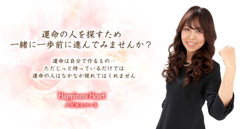 8位 ハピネスハート【奈良支店有】