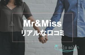 mr&miss(ミスター&ミス)で結婚相手が見つかるのか?口コミや評判を紹介