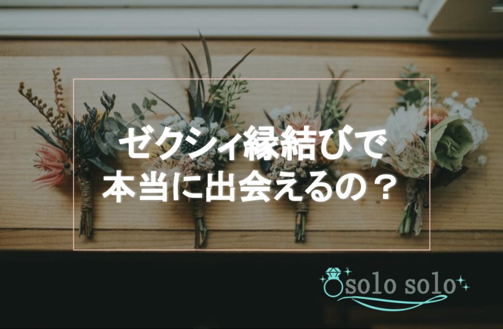 婚活サイト「ゼクシィ縁結び」の口コミや評判を紹介!結婚はできるの?