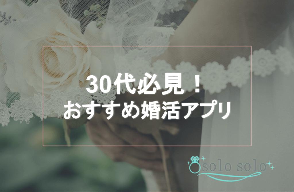 【2021年最新】30代におすすめ婚活アプリ7選!他の世代と何が違うの?口コミや評判から徹底検証