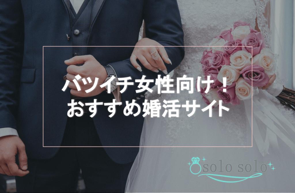 バツイチ女性におすすめの婚活サイト6選を比較!再婚向けアプリをランキング