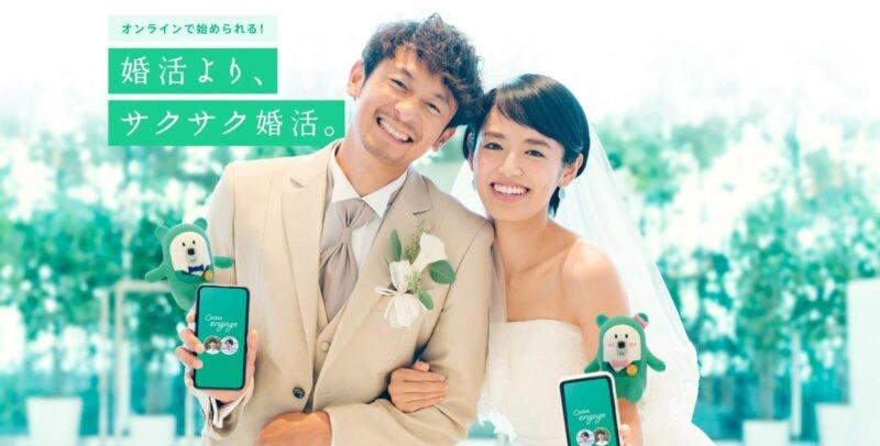 30代婚活アプリPairsエンゲージ
