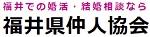 福井県仲人協会ロゴ