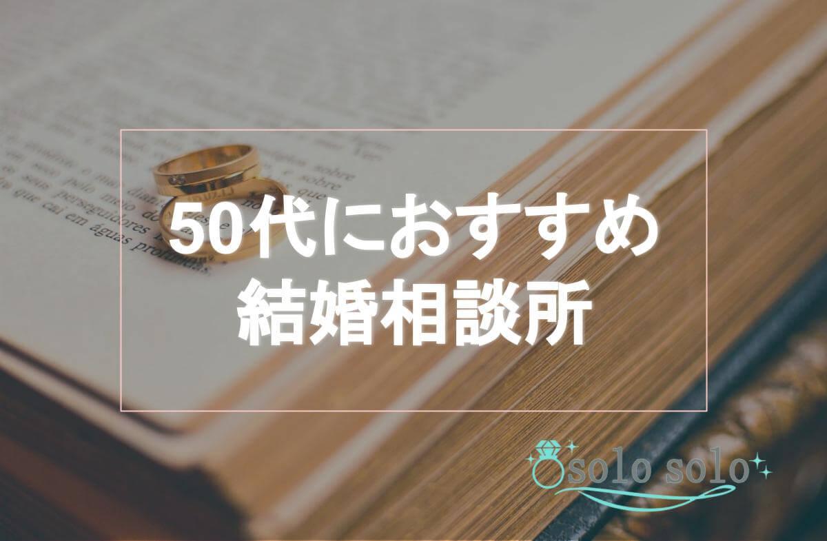 50代結婚相談所アイキャッチ