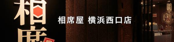 相席屋 横浜西口店