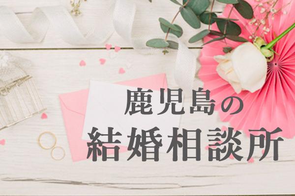 【徹底比較】鹿児島県でおすすめの結婚相談所 20選ランキング!会費や口コミなどまとめ