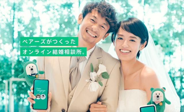 2位★【ペアーズエンゲージ】