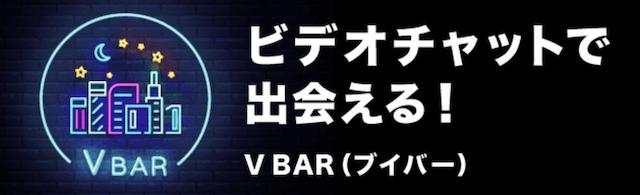 オンライン街コン「V BAR(ブイバー)」