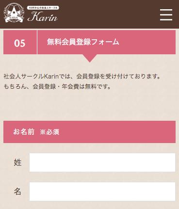 KARINの無料会員登録フォーム