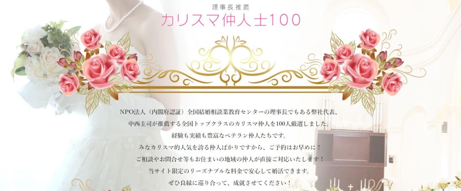 15位 カリスマ仲介人士100(日本仲人協会)