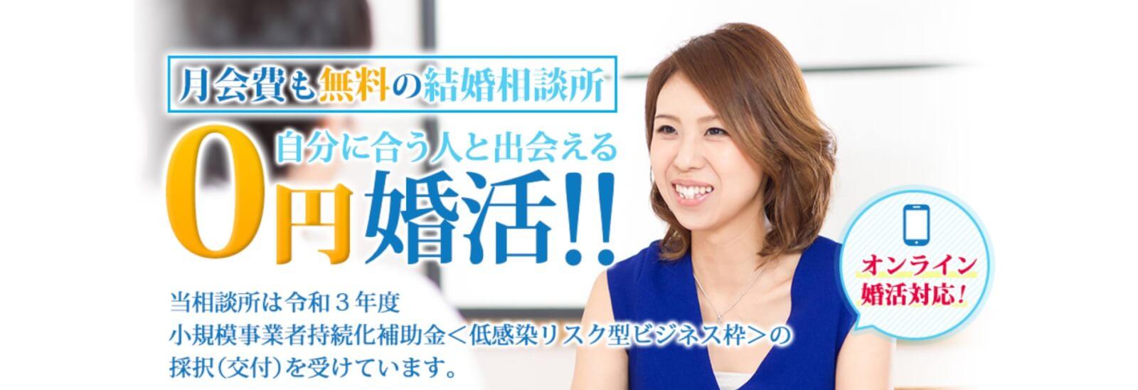 12位 結マダカナ婚相談所マダカナ