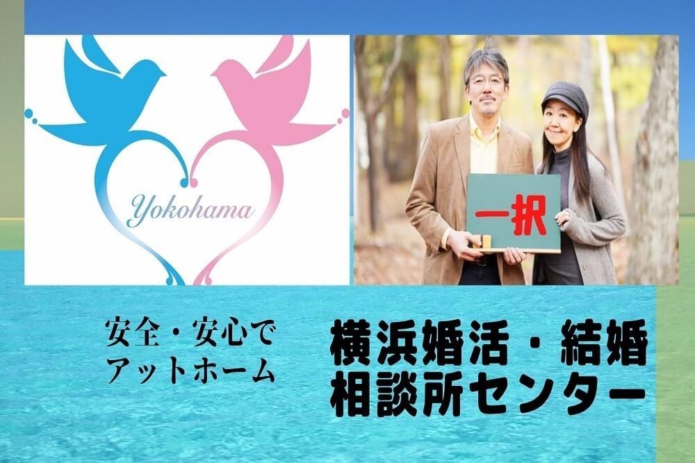 20位 横浜婚活・結婚相談所センター