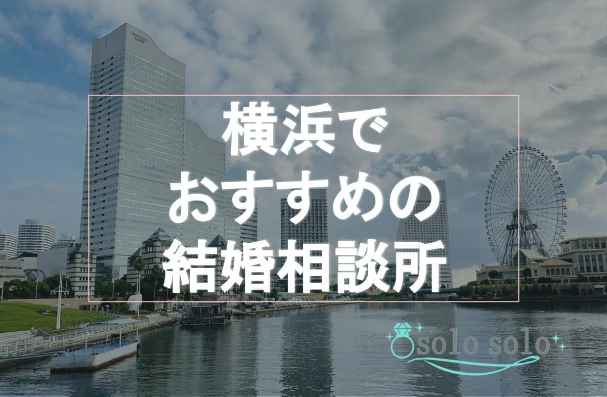 【徹底比較】横浜市でおすすめの結婚相談所20選!会費や口コミを婚活女性へ紹介!