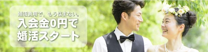 10位 熊本結婚サポートセンター