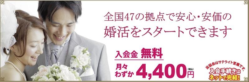 7位 茨城県仲人協会