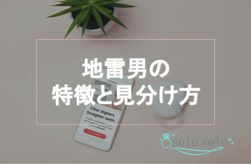 地雷男アイキャッチ