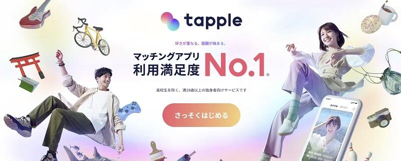 タップルh2