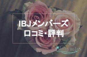 IBJメンバーズ口コミアイキャッチ修正